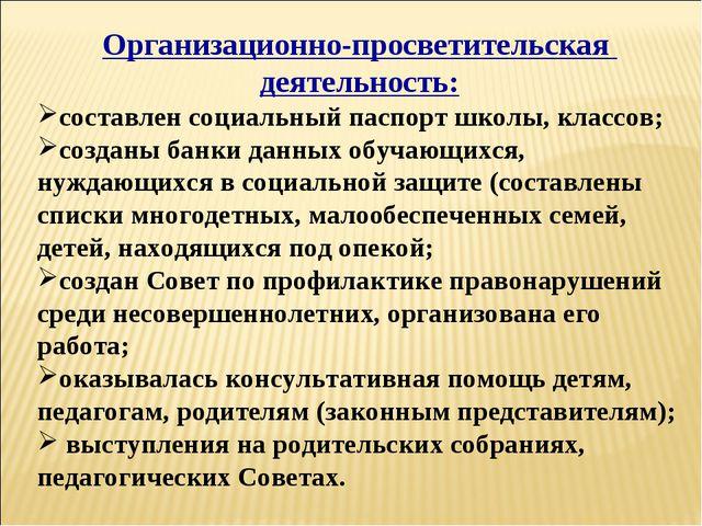 Организационно-просветительская деятельность: составлен социальный паспорт шк...