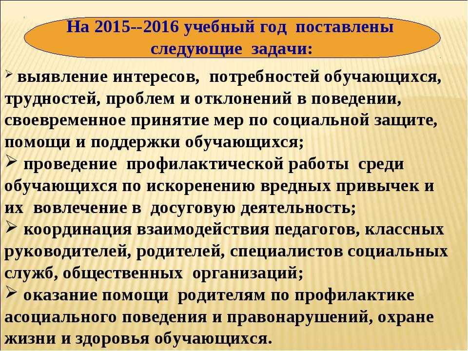 На 2015--2016 учебный год поставлены следующие задачи: выявление интересов,...