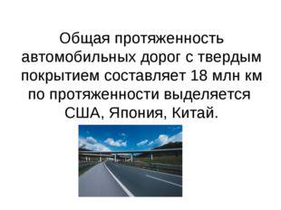 Общая протяженность автомобильных дорог с твердым покрытием составляет 18 мл