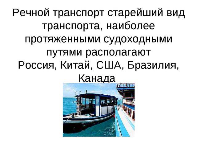 Речной транспорт старейший вид транспорта, наиболее протяженными судоходными...