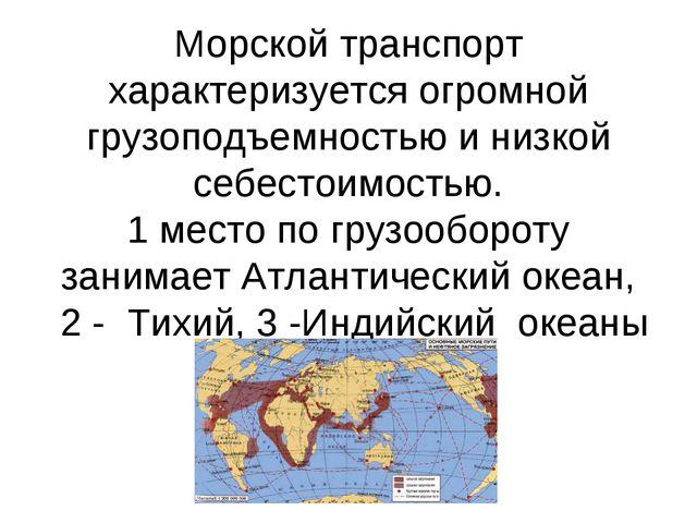 Морской транспорт характеризуется огромной грузоподъемностью и низкой себест...