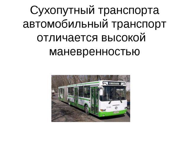 Сухопутный транспорта автомобильный транспорт отличается высокой маневреннос...