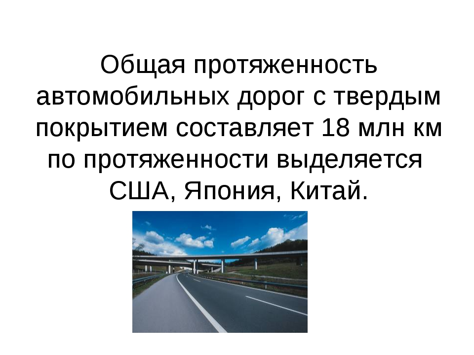 Общая протяженность автомобильных дорог с твердым покрытием составляет 18 мл...