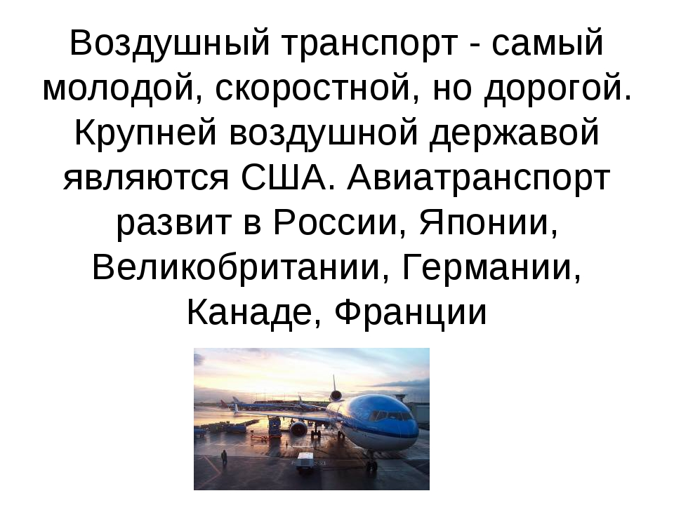 Воздушный транспорт - самый молодой, скоростной, но дорогой. Крупней воздушн...