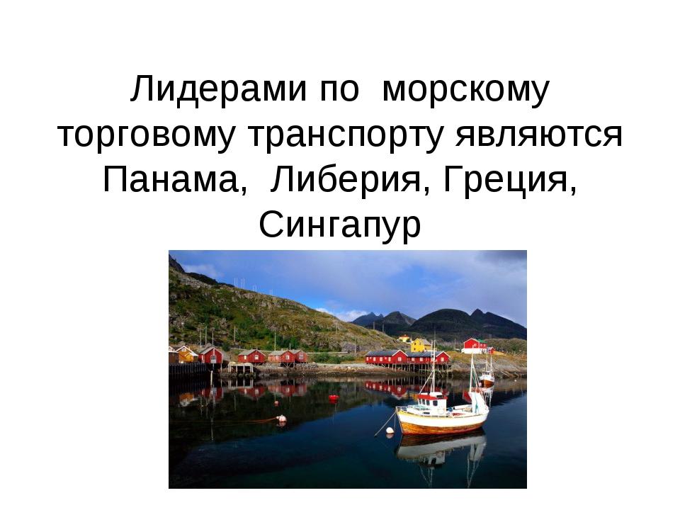 Лидерами по морскому торговому транспорту являются Панама, Либерия, Греция,...