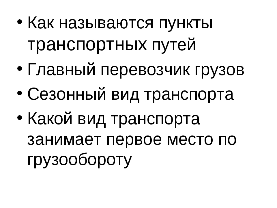 Как называются пункты транспортных путей Главный перевозчик грузов Сезонный...
