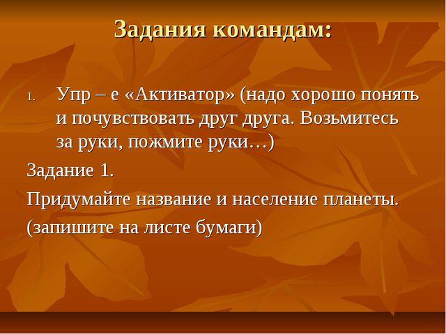 Задания командам: Упр – е «Активатор» (надо хорошо понять и почувствовать дру...