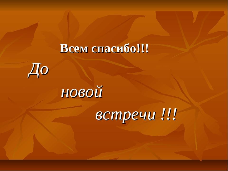 Всем спасибо!!! До новой встречи !!!