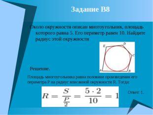 Около окружности описан многоугольник, площадь которого равна 5. Его периметр