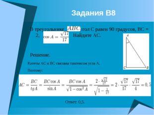 Задания В8 В треугольнике уголСравен90 градусов, ВС = 2, НайдитеАС. Реш