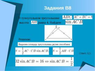 Задания В8 В тупоугольном треугольнике , высота равна 4. Найдите . Решен