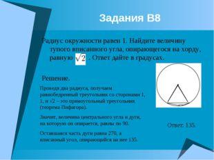 Задания В8 Радиус окружности равен 1. Найдите величину тупого вписанного угла