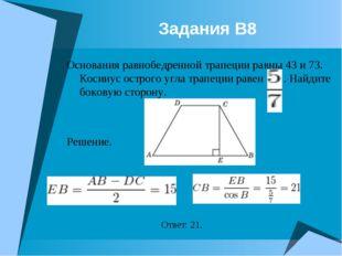 Задания В8 Основания равнобедренной трапеции равны 43 и 73. Косинус острого у