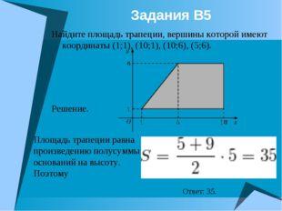 Задания В5 Найдите площадь трапеции, вершины которой имеют координаты (1;1),