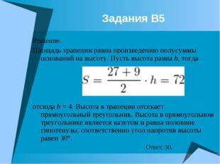 Задания В5 Решение. Площадь трапеции равна произведению полусуммы оснований н