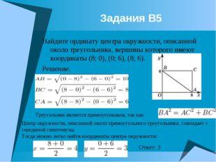 Задания В5 Найдите ординату центра окружности, описанной около треугольника,