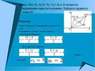 ТочкиO(0; 0),A(10; 8),C(2; 6) иBявляются вершинами параллелограмма. Найд