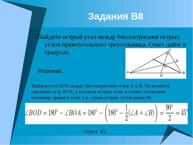 Найдите острый угол между биссектрисами острых углов прямоугольного треугольн...