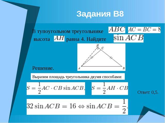 Задания В8 В тупоугольном треугольнике , высота равна 4. Найдите . Решен...