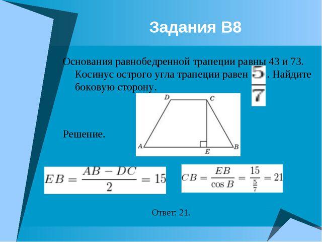 Задания В8 Основания равнобедренной трапеции равны 43 и 73. Косинус острого у...