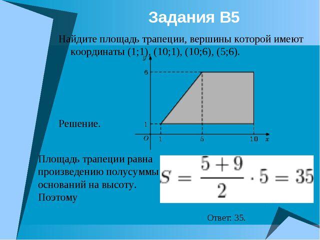 Задания В5 Найдите площадь трапеции, вершины которой имеют координаты (1;1),...