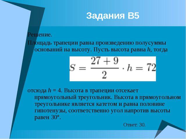 Задания В5 Решение. Площадь трапеции равна произведению полусуммы оснований н...