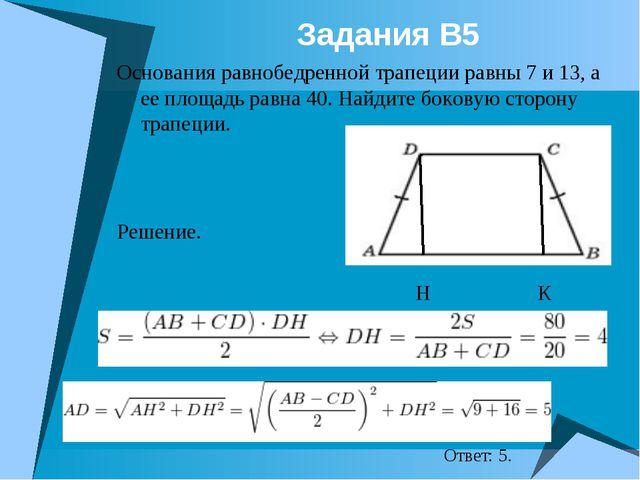 Задания В5 Основания равнобедренной трапеции равны 7 и 13, а ее площадь равна...