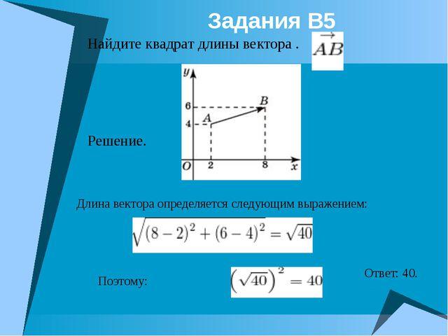 Задания В5 Найдите квадрат длины вектора. Решение. Длина вектора определяетс...