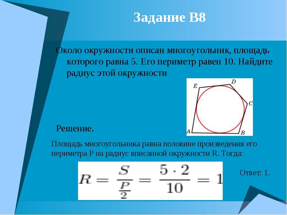 Около окружности описан многоугольник, площадь которого равна 5. Его периметр...