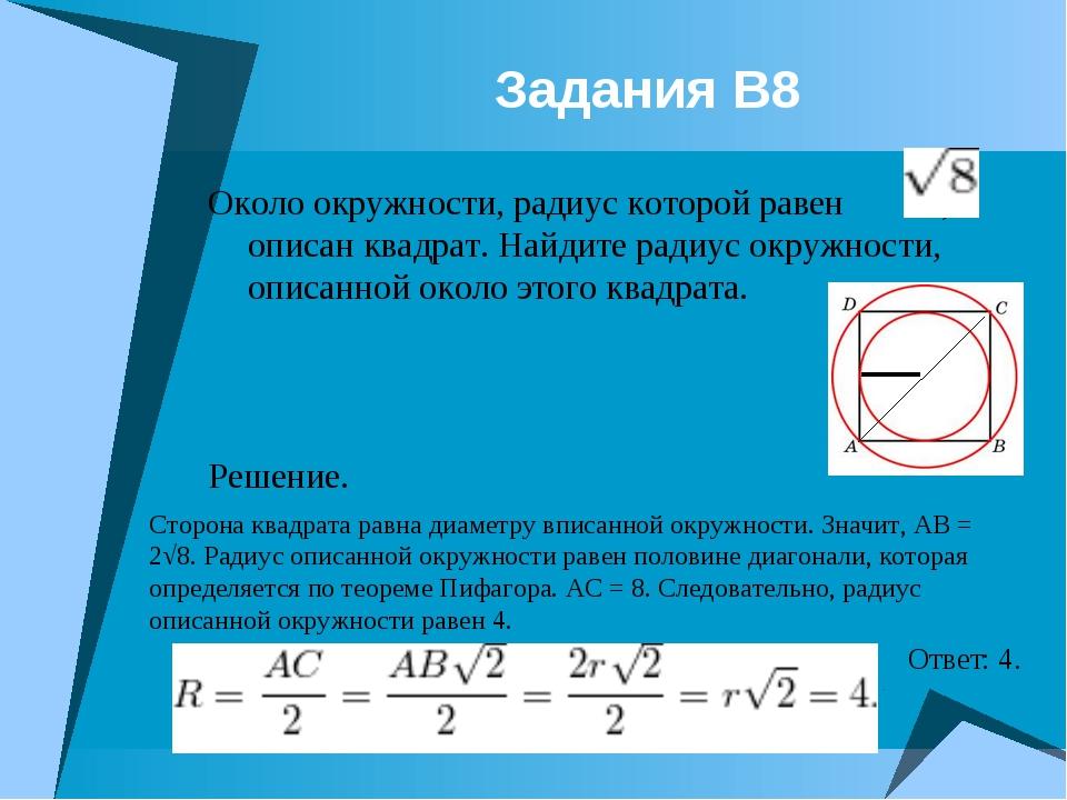 Задания В8 Около окружности, радиус которой равен , описан квадрат. Найдите...