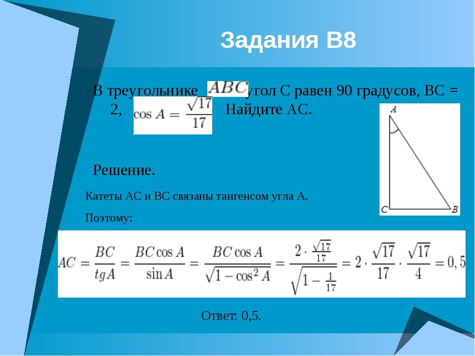 Задания В8 В треугольнике уголСравен90 градусов, ВС = 2, НайдитеАС. Реш...