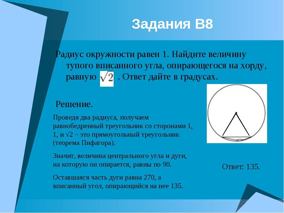 Задания В8 Радиус окружности равен 1. Найдите величину тупого вписанного угла...