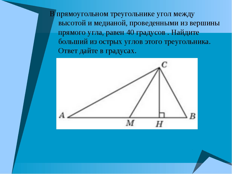 В прямоугольном треугольнике угол между высотой и медианой, проведенными из в...