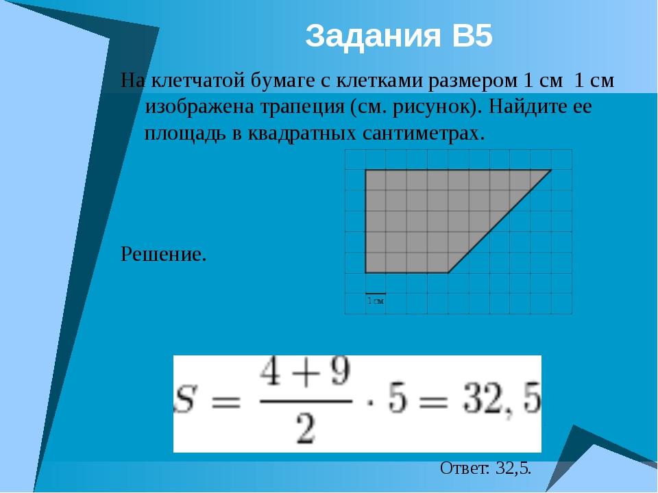 Задания В5 На клетчатой бумаге с клетками размером 1 см1см изображена трап...