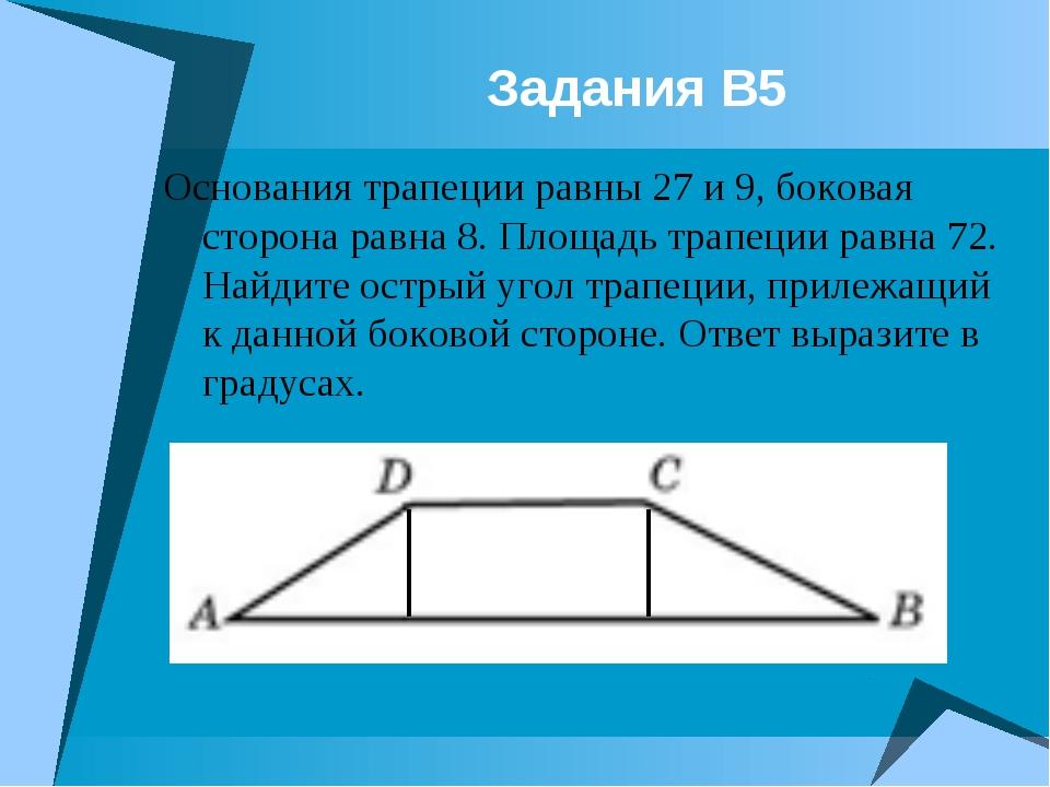 Задания В5 Основания трапеции равны 27 и 9, боковая сторона равна 8. Площадь...