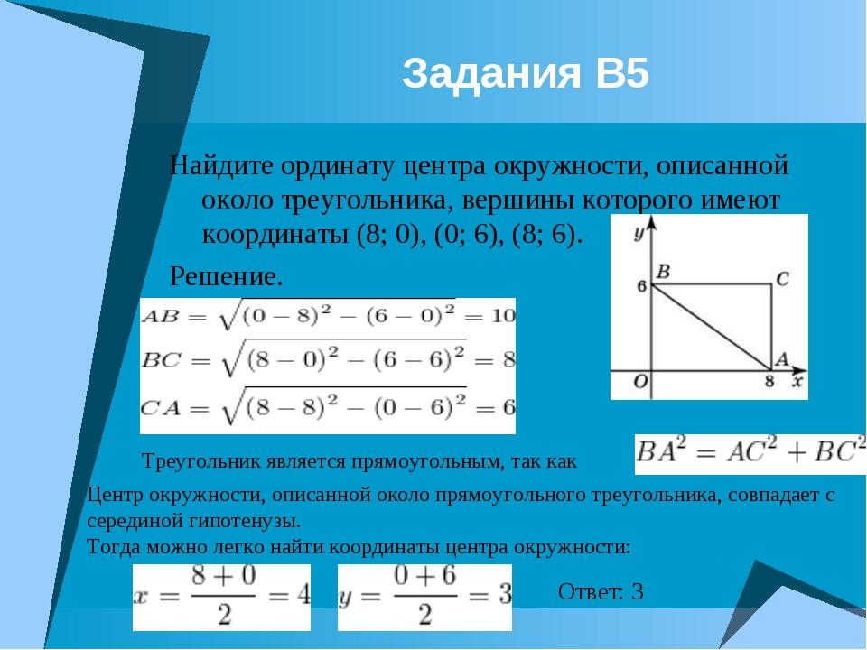 Задания В5 Найдите ординату центра окружности, описанной около треугольника,...
