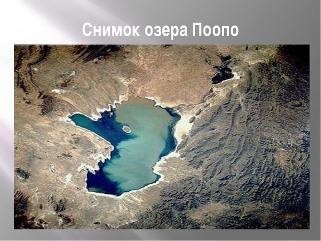 Снимок озера Поопо