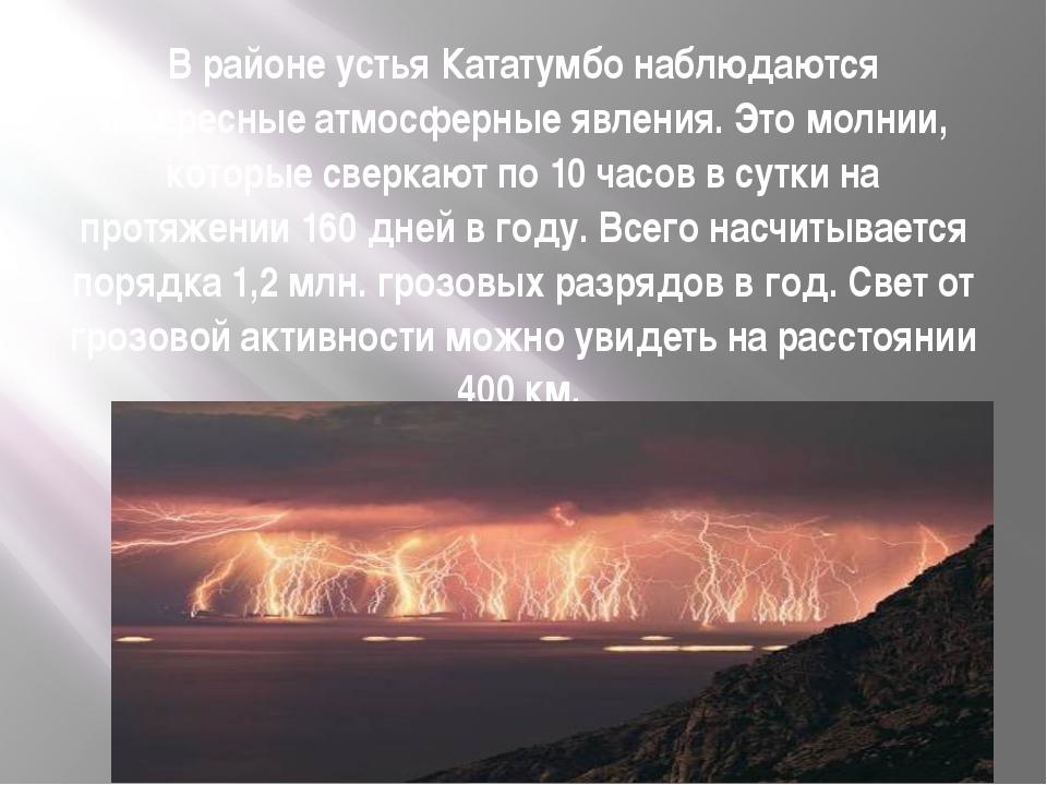 В районе устья Кататумбо наблюдаются интересные атмосферные явления. Это молн...