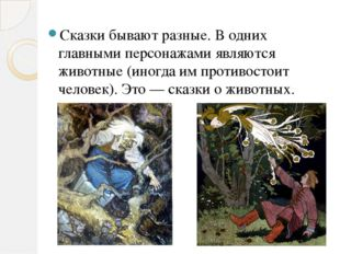 Сказки бывают разные. В одних главными персонажами являются животные (иногда