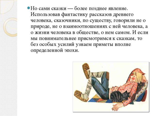 Но сами сказки — более позднее явление. Использовав фантастику рассказов дре...