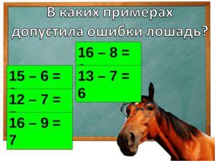 16 – 8 = 9 15 – 6 = 8 13 – 7 = 5 12 – 7 = 4 16 – 9 = 9 16 – 8 = 8 13 – 7 = 6