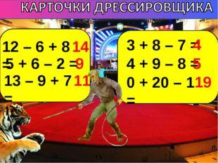 12 – 6 + 8 = 5 + 6 – 2 = 13 – 9 + 7 = 3 + 8 – 7 = 4 + 9 – 8 = 0 + 20 – 1 = 14