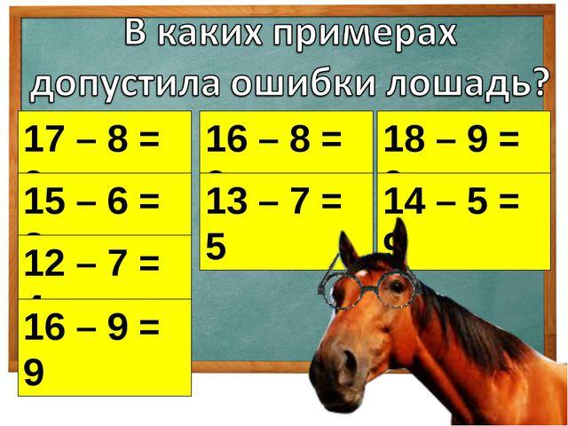 17 – 8 = 9 16 – 8 = 9 18 – 9 = 9 15 – 6 = 8 13 – 7 = 5 14 – 5 = 9 12 – 7 = 4...