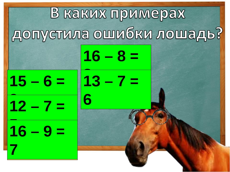 16 – 8 = 9 15 – 6 = 8 13 – 7 = 5 12 – 7 = 4 16 – 9 = 9 16 – 8 = 8 13 – 7 = 6...