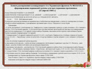 Боевое распоряжение командующего 4-м Украинским фронтом № 00233/ОП о сформиро