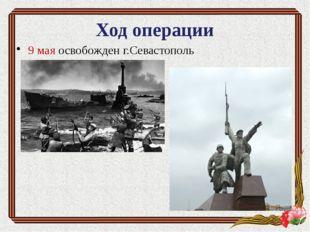 Ход операции 9 мая освобожден г.Севастополь