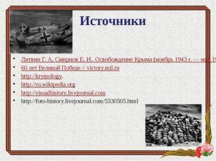 Источники Литвин Г. А, Смирнов Е. И.. Освобождение Крыма (ноябрь 1943 г. — м