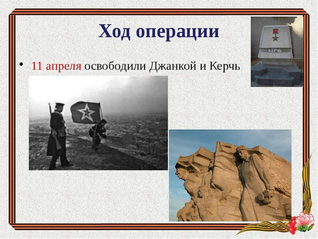 Ход операции 11 апреля освободили Джанкой и Керчь