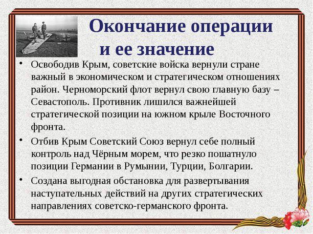 Окончание операции и ее значение Освободив Крым, советские войска вернули ст...