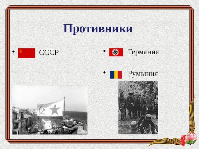 Противники СССР Германия Румыния